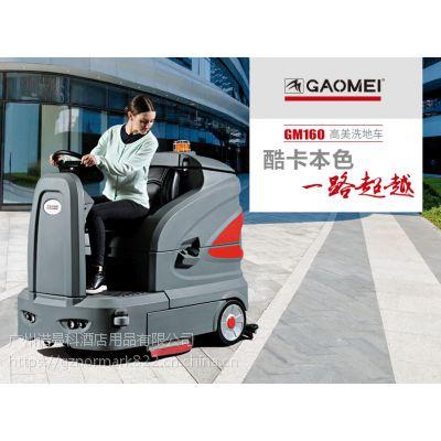 白云山驾驶式洗地机