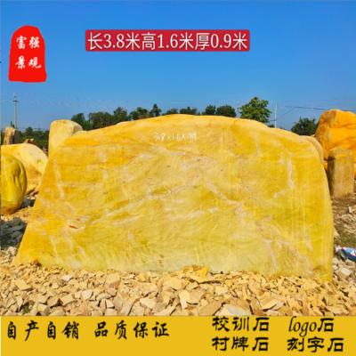 河南风景石 大型黄蜡石 美丽乡村刻字村牌石 企业logo石