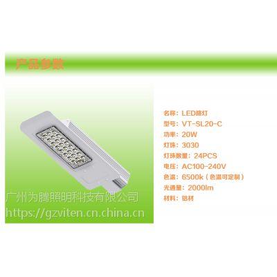 为腾照明LED节能道路灯20 40 70 90 110 140 w