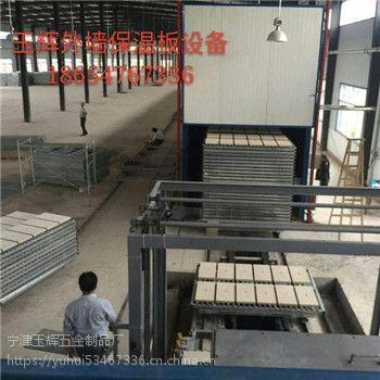 FS保温板生产设备 一体保温板生产设备厂家山东玉辉机械