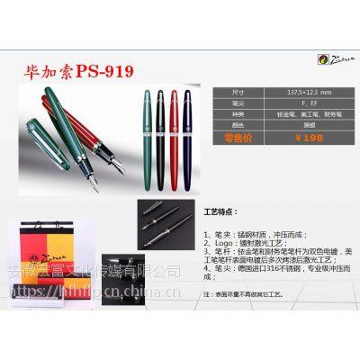 合肥毕加索钢笔批发 合肥毕加索签字笔代理商 金属 各种规格