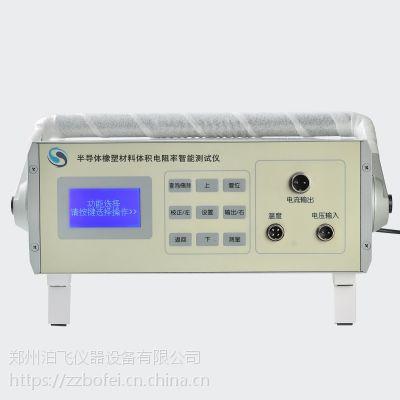 泊飞BR-XB型半导体橡塑材料体积电阻率智能测试仪