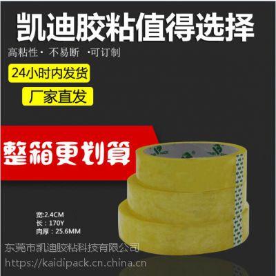 厂家直销BOPP透明封箱胶带亦可定做各规格胶带