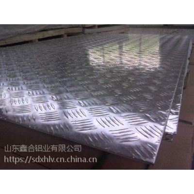 山东供应3003铝0.2/0.3/0.4mm花纹铝板