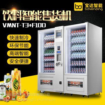 菠萝啤售卖机 零食自助售卖机 工厂大容量饮料自动售货机