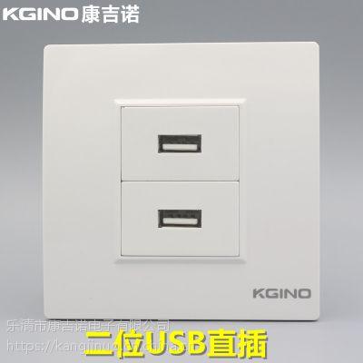 康吉诺86型二位USB插座面板双口USB母对母直插式对接数据延长插座