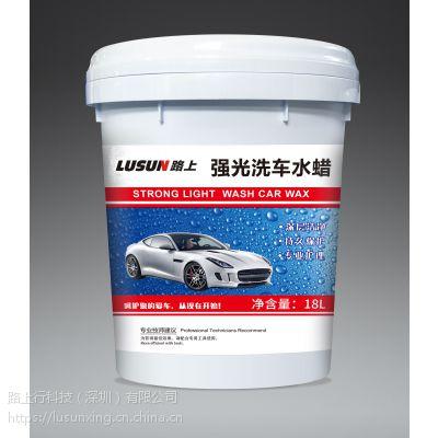 供应LUSUN路上强光洗车水蜡去污高泡沫浓缩洗车液
