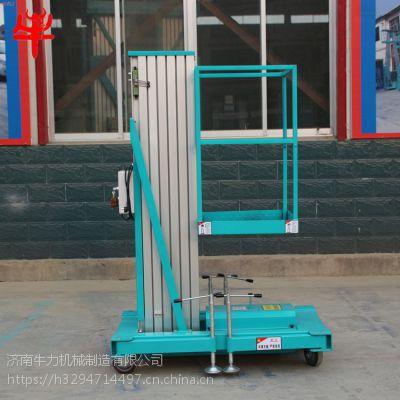 单柱小型铝合金升降机4/6/8/10米高空作业车移动式升降台