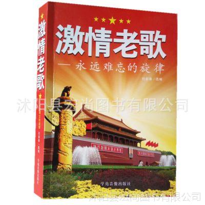 激情老歌 简谱歌曲歌词乐谱经典老歌大全音乐书籍红歌经典