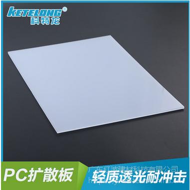 供应PC光扩散板(漫反射板) PC板材 科特龙