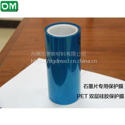 东莞保护膜 双层PET蓝色硅胶保护膜 模切材料专用