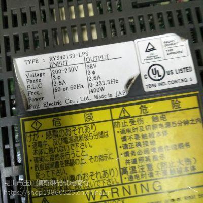 昆山快速富士伺服驱动维修RYS401S3-LPS-Z66 议价