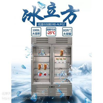 COOLMES冰立方低温冷冻展示柜AUFG2 风冷冷冻二玻璃门商用冰箱 大双门陈列柜