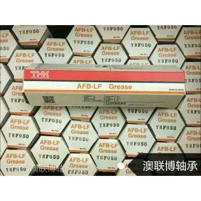 天津澳联博现货供应原装 THK油脂 AFB-LF 原装正品