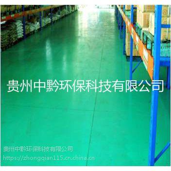 贵州中黔环保自流地坪