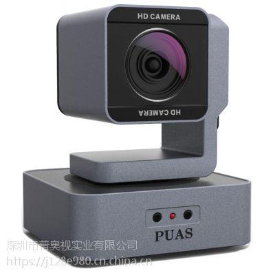 普奥视视频会议高清摄像机厂家,高清500系列,实用性能,卓越画质,领航通讯新视界