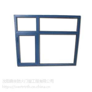 沈阳【丹利防火窗】钢质防火窗厂家,质量有保证。
