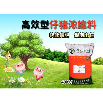 芜湖县通用型仔猪浓缩料哪家好?