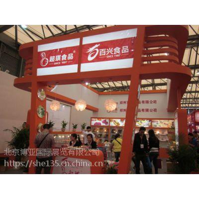 2018广州【琶洲】国际特色食品饮料展览会