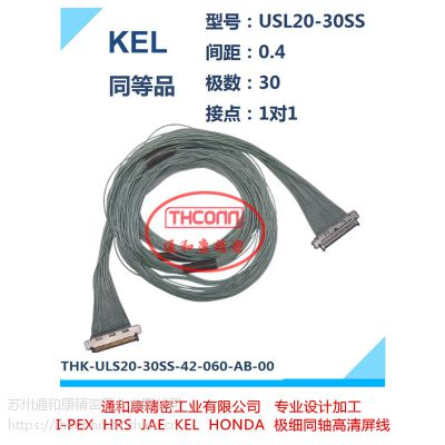 KEL USL20-30SS-060(1对1)同等品极细同轴,高清屏线