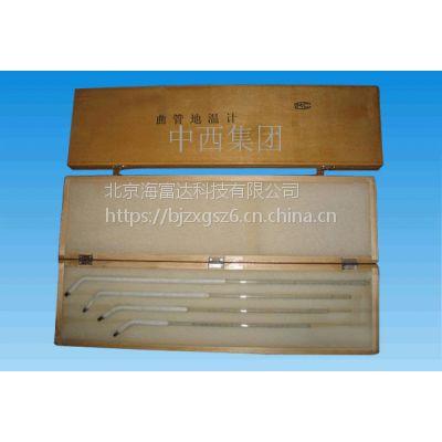 曲管地温计(中西器材) 型号:WH55-405330库号:M405330
