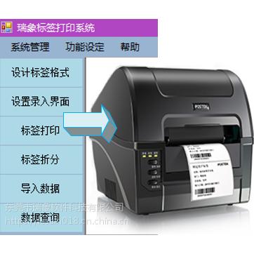 提供标签打印管理系统,标签优质优惠,打印品质一流