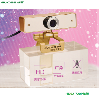 厂家批发谷客HD92主播美颜高清电脑摄像头免驱USB2.0电视机视频