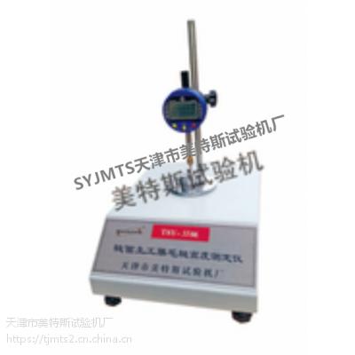 供应(SYJMTS)糙面土工膜毛糙高度测定仪TSY-33型12月优惠
