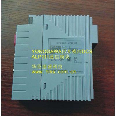 供应ALP111-S00通讯模块日本横河