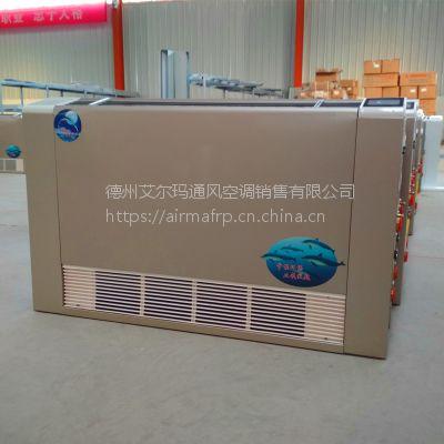 艾尔格霖FP-68LM超薄型立式明装风机盘管 落地式明装风机盘管