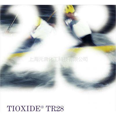 高端白色母粒用易分散进口美国亨斯迈钛白粉TR28