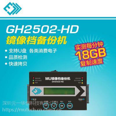 供应硬盘备份机 多硬盘备份到一个大硬盘 一键还原系统 自动化设备系统备份
