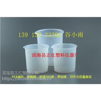 供应PFA烧杯50ml价格正红塑料厂