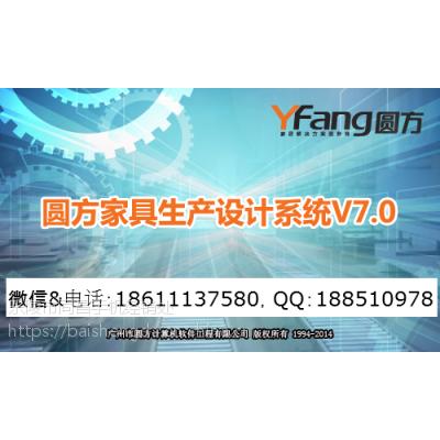 圆方家具生产设计系统V7.0 带参数化模块,无功能限制