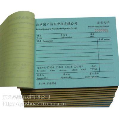 东营市领料单印刷,东营收料单本制作,领料单定做厂家