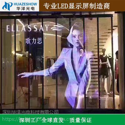 华泽光电P7.81-7.81LED透明屏商店橱窗玻璃幕墙4S店透明屏