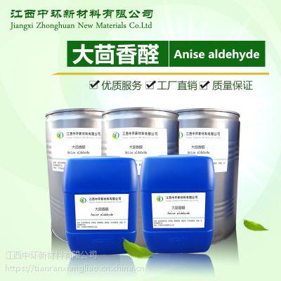 厂家直销 大茴香醛CAS123-11-5 4-甲氧基苯甲醛 对茴香醛 日化原料 日用香精