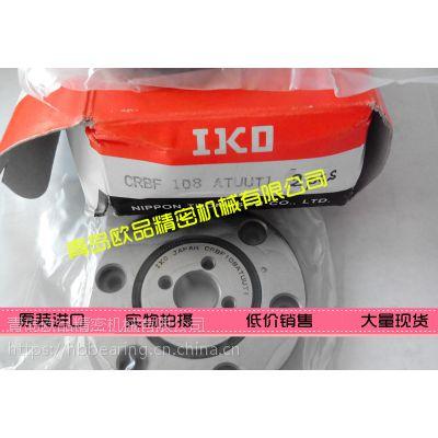 IKO交叉滚子轴承CRBH14025A