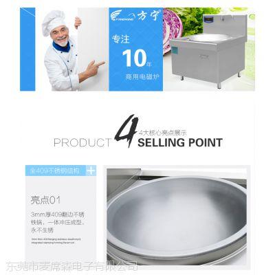 方宁1.2米电磁大锅 大型电磁炉锅灶 融糖煲汤卤肉电灶