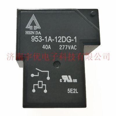 HSIN DA台湾欣大953-1A-12DG-1 40A继电器 全新原装 1组常开12V