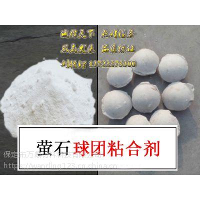 冷压成型产品规格多粘结剂、保定万鼎科技萤石球球团粘合剂