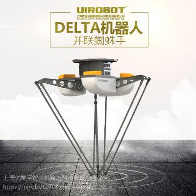 delta机器人并联机械臂分拣工业机器人优爱宝