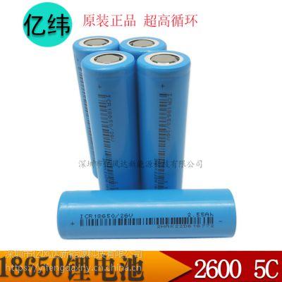 原装正品亿纬2600动力5C 电池 电子烟 汽车级别品质专用电池