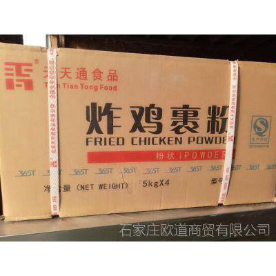 厂家直销休闲娱乐食品 天天通炸鸡裹粉 炸鸡专用辅料