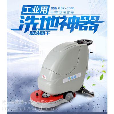 西安手推式洗地机GBZ-530B,西安富嘉手推式洗地机厂家直销