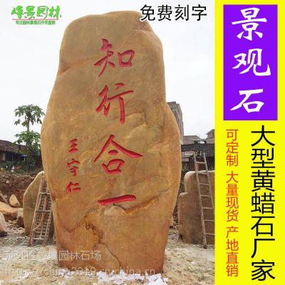 广州村牌黄腊石,风景园林石,刻字村牌石