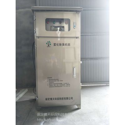 喷淋除臭一体机 空间雾化喷淋机组尽在保定博天环保 质优价廉