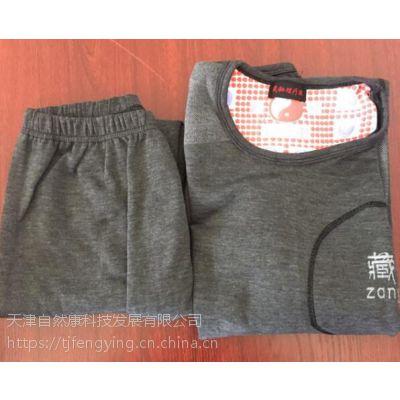 二代藏秘理疗服 磁疗养生保暖内衣套装 跑江湖产品