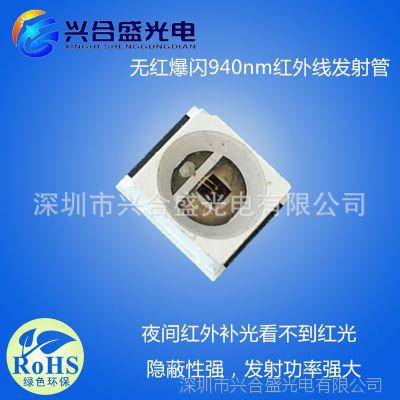 3w大功率贴片5050红外940nm发射管 兴合盛3W红外灯价格