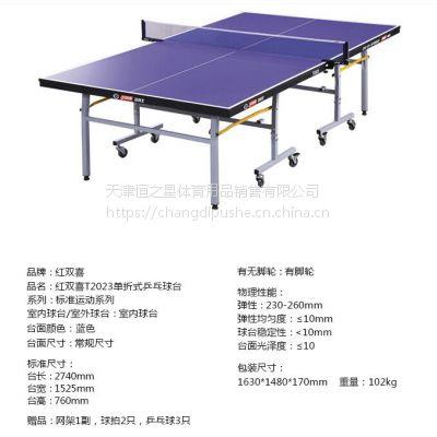 红双喜单折移动乒乓球台T2023团购乒乓球塑胶地板安装蓝色
